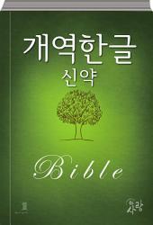 하사람성경 개역한글(신약)