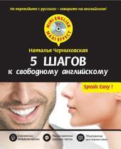 5 шагов к свободному английскому (+MP3)