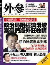 《外參》第77期: 政治局阻經濟滑坡 富豪們海外狂收購