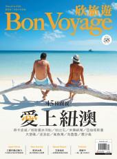 欣旅遊 Bon Voyage 2017/12&2018/1月 NO.58: 愛上紐澳的45種樣貌