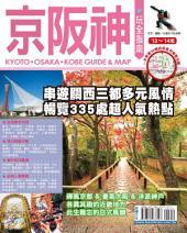 京阪神玩全指南13-14版