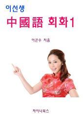 이선생 중국어 회화 1 (epub3.0): 왕초보 에서 고급까지 6단계 회화 시리즈