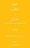 Diet  Shatkarmas and Amaroli Yogic Nutrition   Cleansing for Health and Spirit  Arabic Translation  PDF
