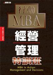 行動MBA:經營管理特訓班