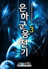 은하군웅전기 3권