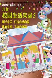 兒童校園生活實錄5 (簡體)
