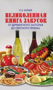 Великолепная книга закусок: от деревен. застолья до свет. приема