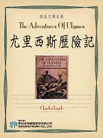 The Adventures Of Ulysses                         PDF