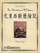The Adventures Of Ulysses (尤里西斯歷險記)