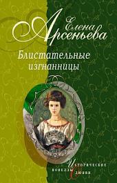 Княгиня Ничего-Не-Знаю (Княгиня Вера-Вики Оболенская)