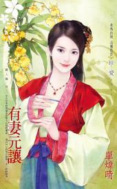 有妻元讓~麗人難 卷二: 禾馬文化珍愛系列572
