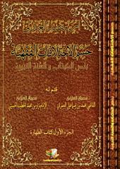 حسم الإختلافات الفقهية بنص الكتاب والسُنة النبوية: كتاب الطهارة
