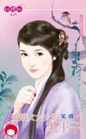 嬌嬌女大夫的黑王子~日月傳說之一《限》: 禾馬文化紅櫻桃系列636