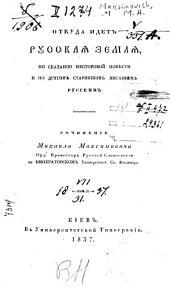 Otkuda idet russkai͡a zemli͡a: po skazanīi͡u nestorovoĭ poviesti i po drugim starinnym pisanīi͡am russkim