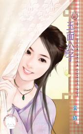 玉面公子~皇城七公子之七《限》: 禾馬文化甜蜜口袋系列653