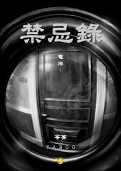 【禁忌錄1】電梯