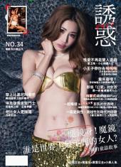 Sexy Body誘惑誌NO.34: 正式日本授權日本成人藝能界專業娛樂報導雜誌