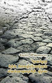 Կյանքը հին հռովմեական ճանապարհի վրա: Life on the Old Roman Road