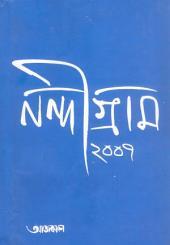 Nandigram-2007(Bengali)