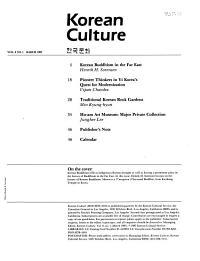 Korean Culture PDF