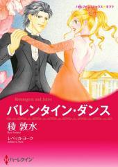 バレンタイン・ダンス: ハーレクインコミックス