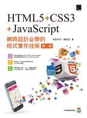 網頁設計必學的程式實作技術-HTML5+CSS3+JavaScript (第二版)
