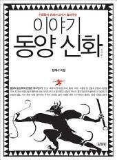 이야기 동양 신화 : 중국편