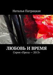 Любовь и время. Серия «Проза – 2013»