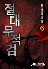절대무적검 6권
