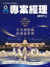 專案經理雜誌第32期(2017年04月): 奇美博物館的專案管理