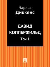 Давид Копперфильд. Том 1 (в переводе А. Бекетовой)