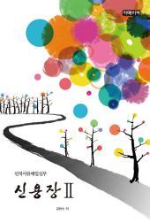 신 용 장 Ⅱ권: [선적서류매입실무]