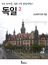 2년 20개국, 정보 가득 유럽여행기_독일 2