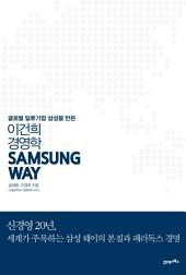 SAMSUNG WAY 삼성 웨이: 글로벌 일류기업 삼성을 만든 이건희 경영학