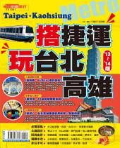 搭捷運玩台北高雄13-14版
