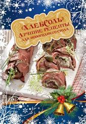 Лучшие рецепты «ХлебСоль» для новогоднего стола