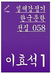 일제강점기 한국문학전집 058 이효석 1