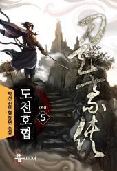 도천호협 5 (완결)