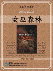 Witch Wood (女巫森林)