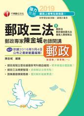 108年郵政三法(營運職/專業職(一))