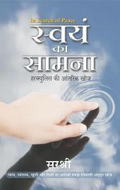 Swayam Ka Samna: Hercules Ki Aantarik Khoj