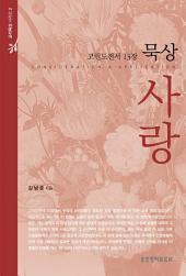 사랑 : 고린도전서 13장 묵상 (교리묵상 시리즈 2)