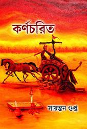 Karnacharit (Bengali)
