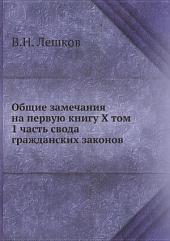 Общие замечания на первую книгу X Том, 1 часть: свода гражданских законов, говорящую о правах и обязанностях семейственных