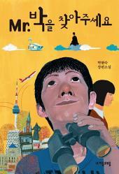 Mr.박을 찾아주세요