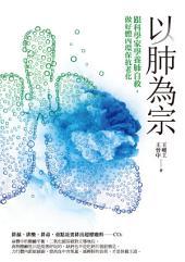 以肺為宗:跟科學家學養肺自救,做好體內環保抗老化