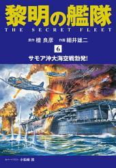 黎明の艦隊 コミック版(6)