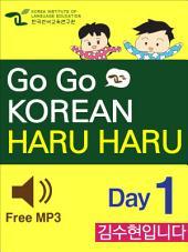 GO GO KOREAN haru haru 1: Daily Korean
