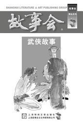 故事会精品系列之武侠故事