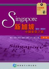 新加坡: 小國繁榮之道 [第二版]
